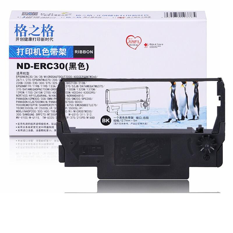 格之格ND-ERC30色带架12.7mm*5mm黑色(个)