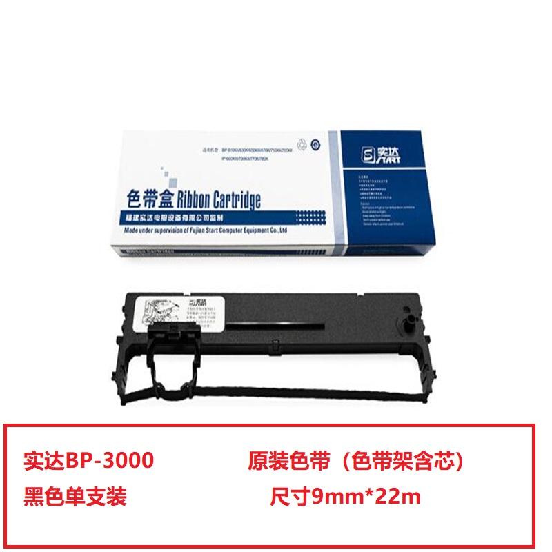 实达BP-3000原装色带架(支)