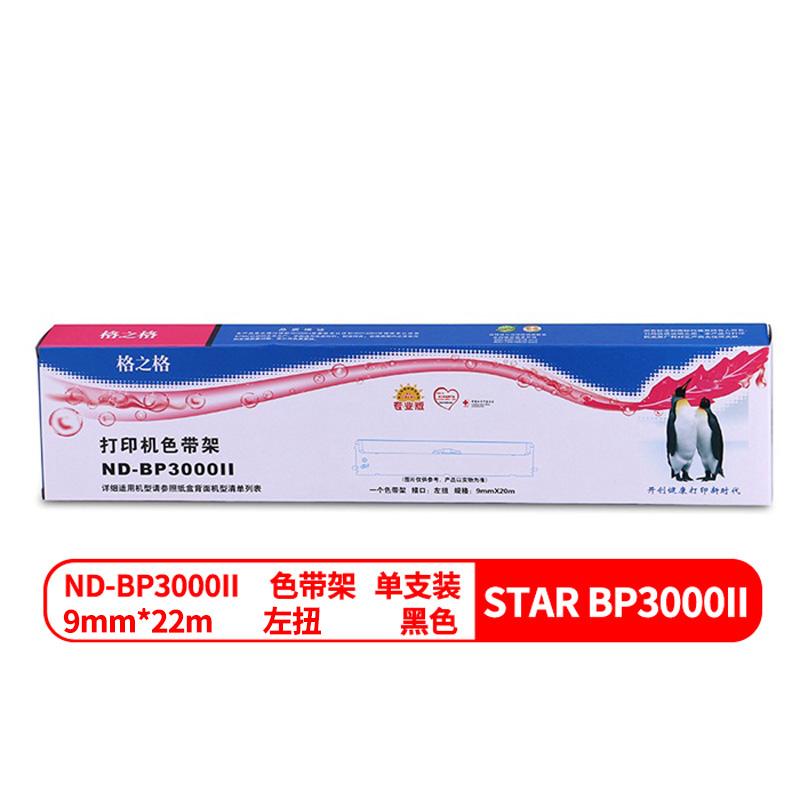 格之格 BP-3000II 色带架黑适用实达BP850K BP850 BP3000II票据存折打印机色带(单位:个)