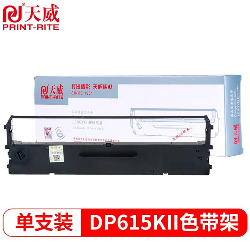 天威色带DP-615KII色带架适用Lenovo610K 615KII 630KII 中盈NX210K 220K(支)
