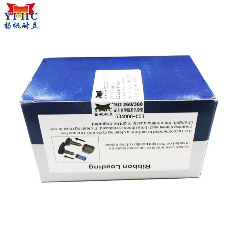 扬帆耐立(YFHC) SD260/SD360 色带架 (计价单位:只) 黑色