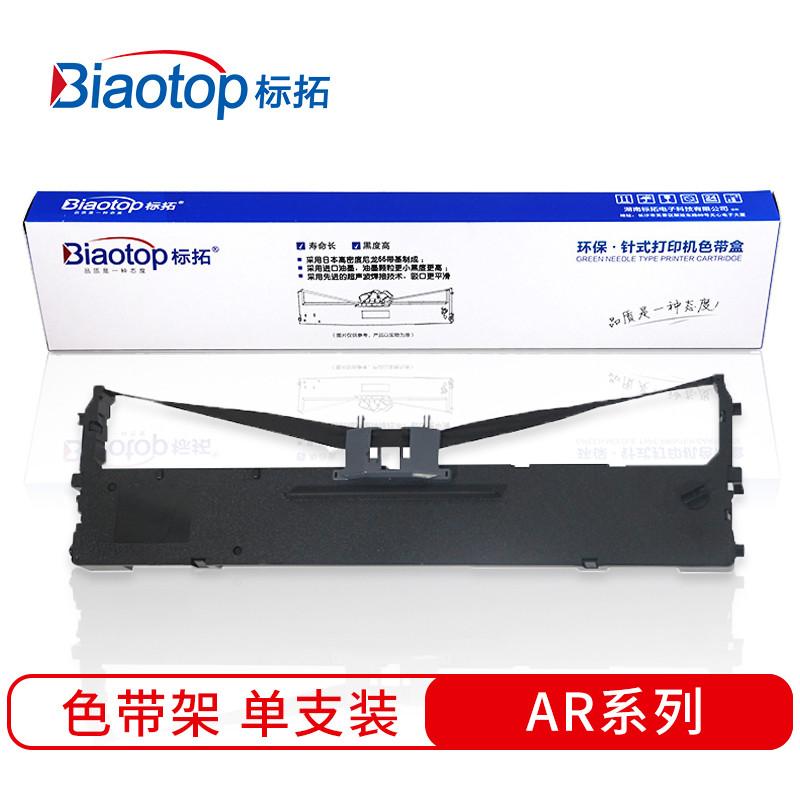 标拓 AR710K 色带架 黑(个)