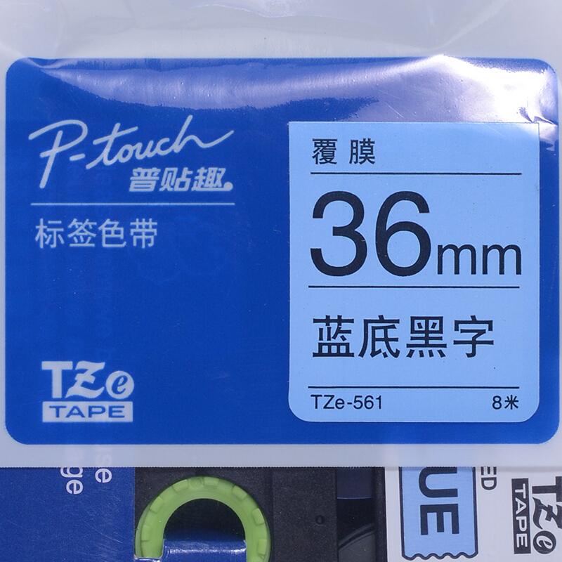 兄弟TZE-561标签机色带蓝底黑字36mm