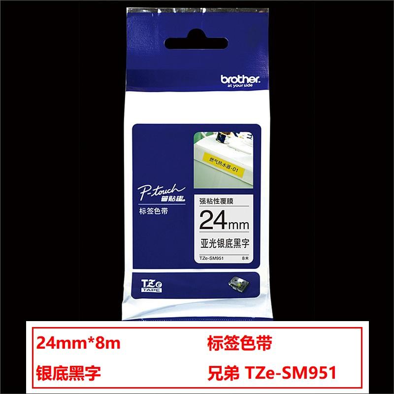 兄弟TZe-SM951标签机色带亚光银底/黑字(强粘性)24mm(个)