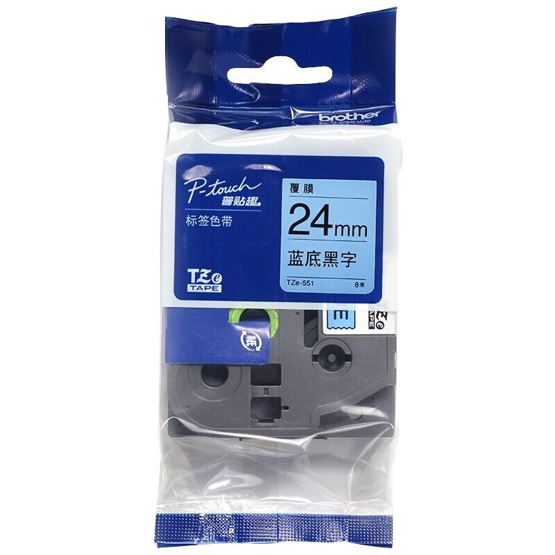 兄弟TZE-551原装色带蓝底黑字24mm(个)