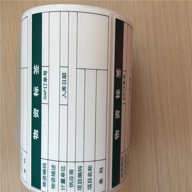 high-sun TAB501080 标贴  (单位:卷)