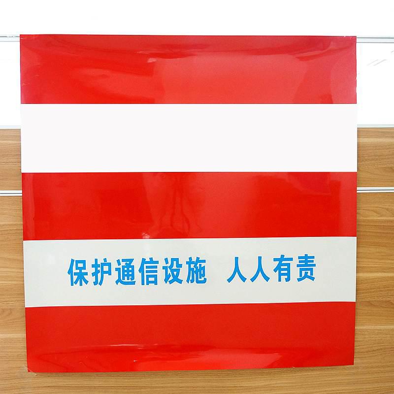 开玛DO-037警示标签红白防撞贴(卷)