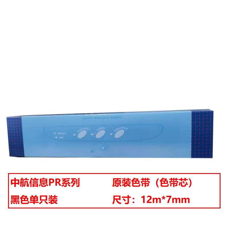 中航PR2(PRB) 原装色带芯(起订量50支)(支)
