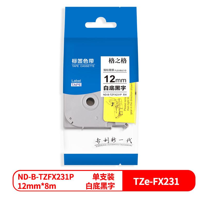 格之格ND-B-TZFX231P兼容TZe-FX231标签色带白底黑字(个)(适用:)