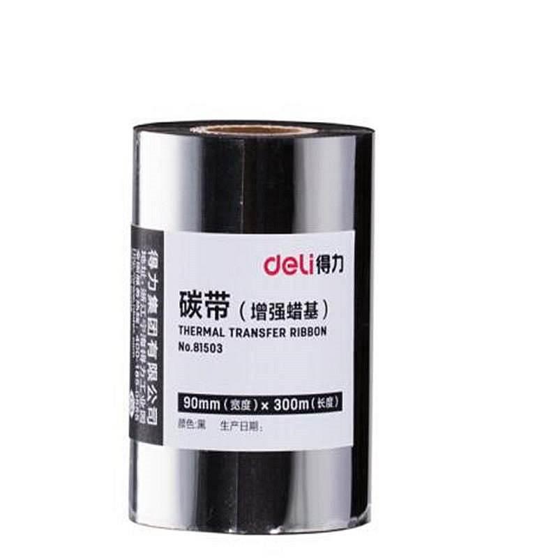 得力81503蜡基碳带(黑)(单位:卷)(适用于DL-820T 具有热转印功能打印机)