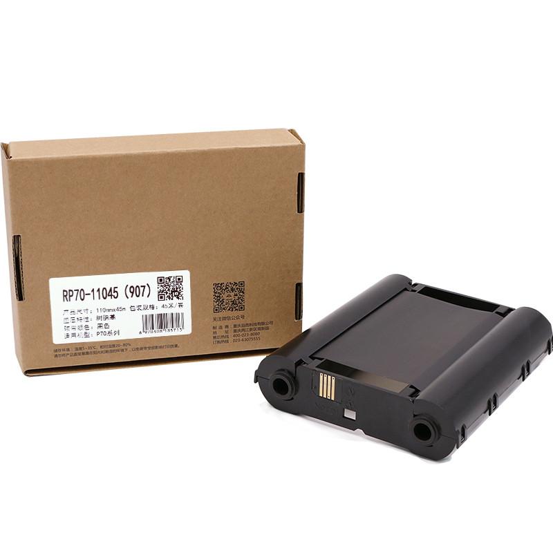 wewin/伟文RP70-11045(907)热转移膜(盒)