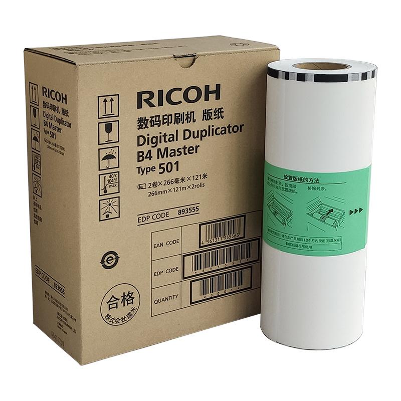 理光(Ricoh)DD5450C油印机A3版纸 500型(卷)