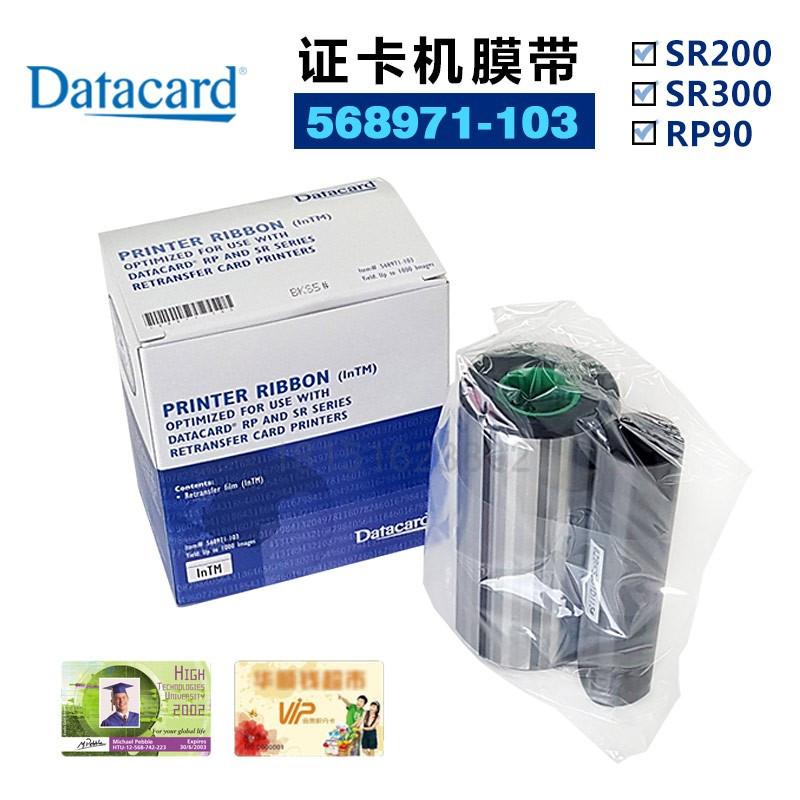 Datacard SR300 转影膜 (单位:套)