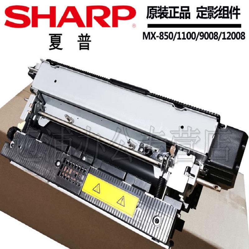 夏普MX-C308IR定影器(个)