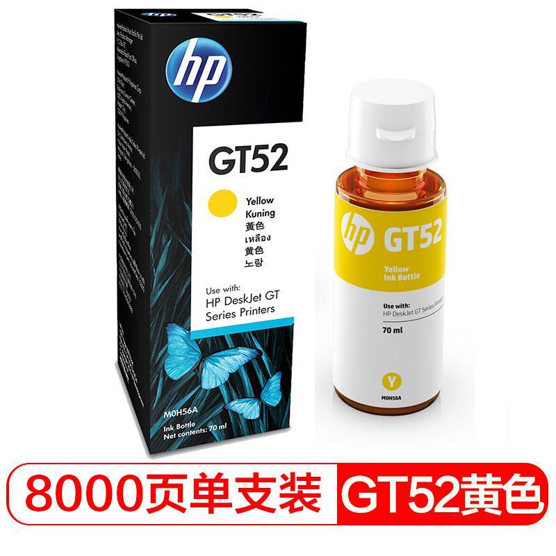 惠普 GT-52(MOH56AA)原装墨水黄色70ml