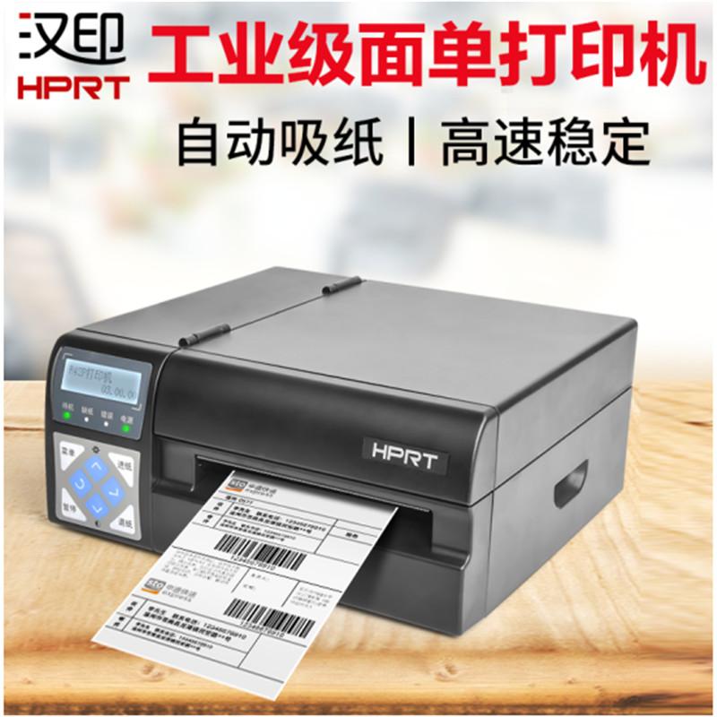 汉印R42P高电子面单打印机(单位:台)