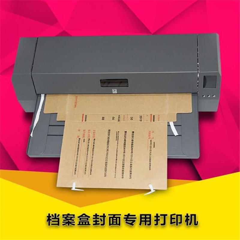 美松达 MS-T830 智能封面/档案盒/卷皮 打印机 (单位:台) 灰色