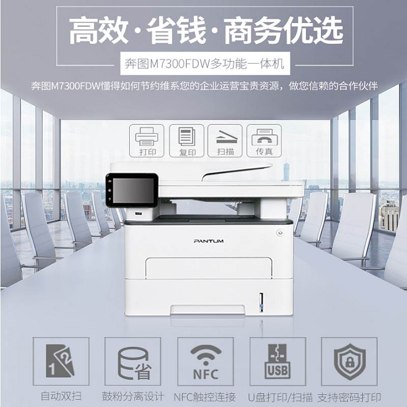 奔图 PANTUM P2206NW(无线/有线网络打印/手动双面打印/黑白/五年保)激光打印机 白色(台)