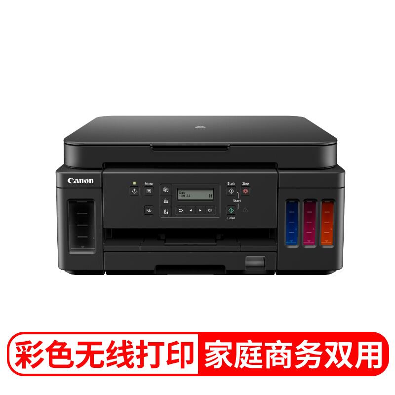 佳能G6080打印机自动双面彩色喷墨复印扫描一体机(台)