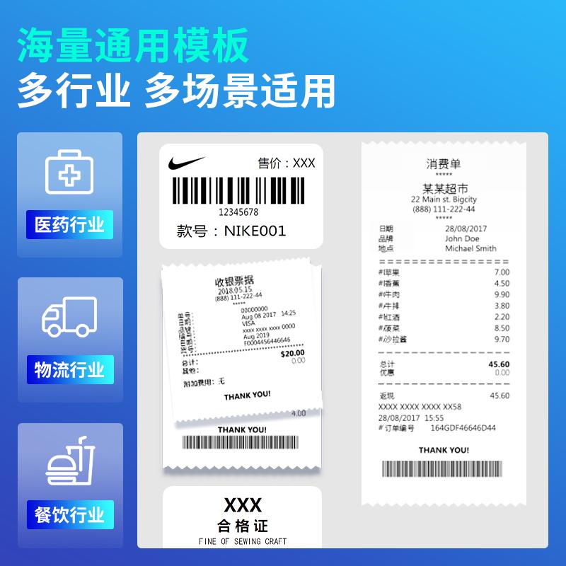 得力DL-888T条码标签打印机(白)