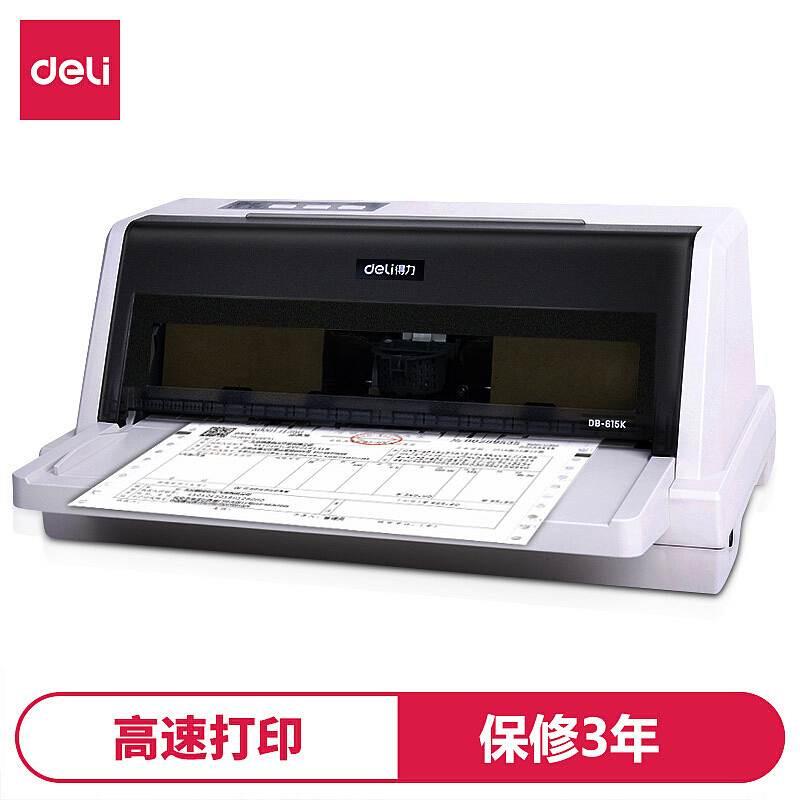 得力 DL-610K 针式打印机 白灰 (单位:台)