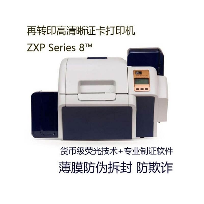 斑马 ZEBRA ZXP SERIES8 证卡打印机