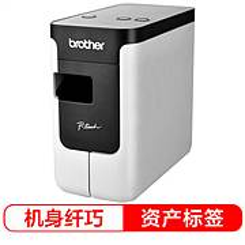 兄弟PT-P700打印机(台)