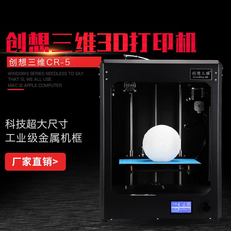 创想三维 CR-5 3D打印机黑色(台)