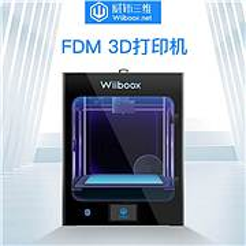 威布三维 3D打印机 three 熔丝沉积成型打印机(FDM)打印尺寸280mm*290mm*300mm 打印速度20-180mm/s 喷头*1 黑色(台)