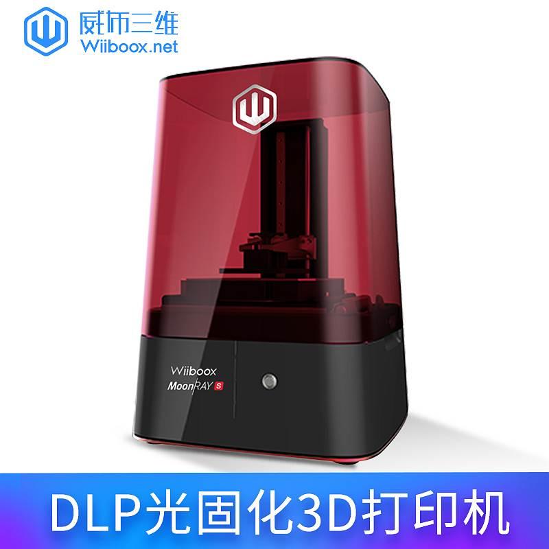 威布三维 3D打印机 DLP DLP光固化面成型打印机 打印速度12-20S/层 固化波长405nm 打印尺寸128*80*200mm 无喷嘴 红色(台)