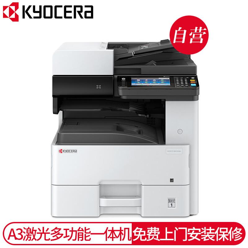 京瓷M4132idn标配A3黑白低速数码复印机白色含双面输稿器+单纸盒(台)