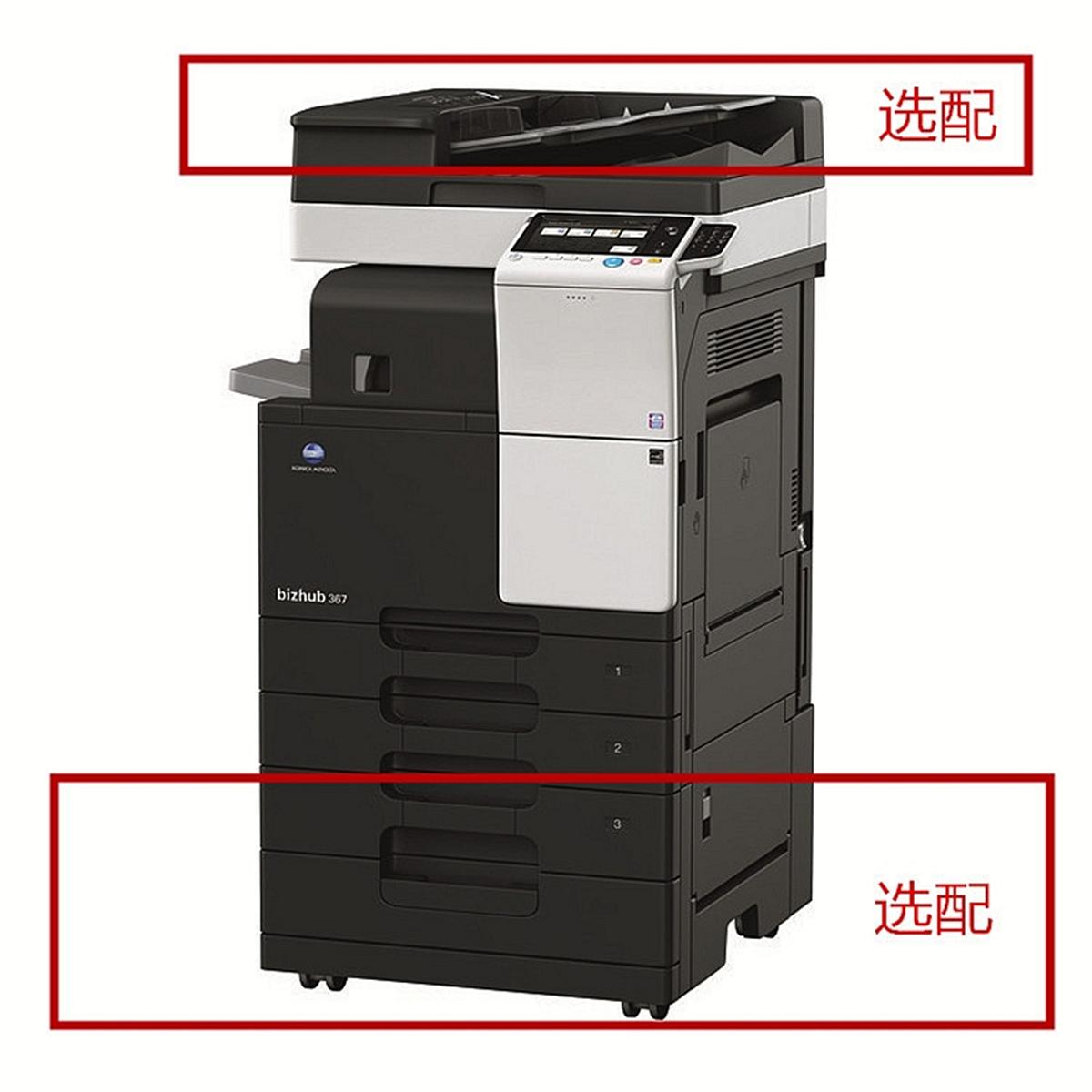 柯尼卡美能达 367 黑白 高速复合机标配(双纸盒,原稿盖板)(单位:台)