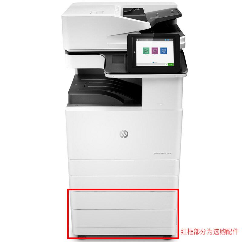 惠普(HP) E77825dn 彩色中速复合机A3(复印/打印/扫描)(台)