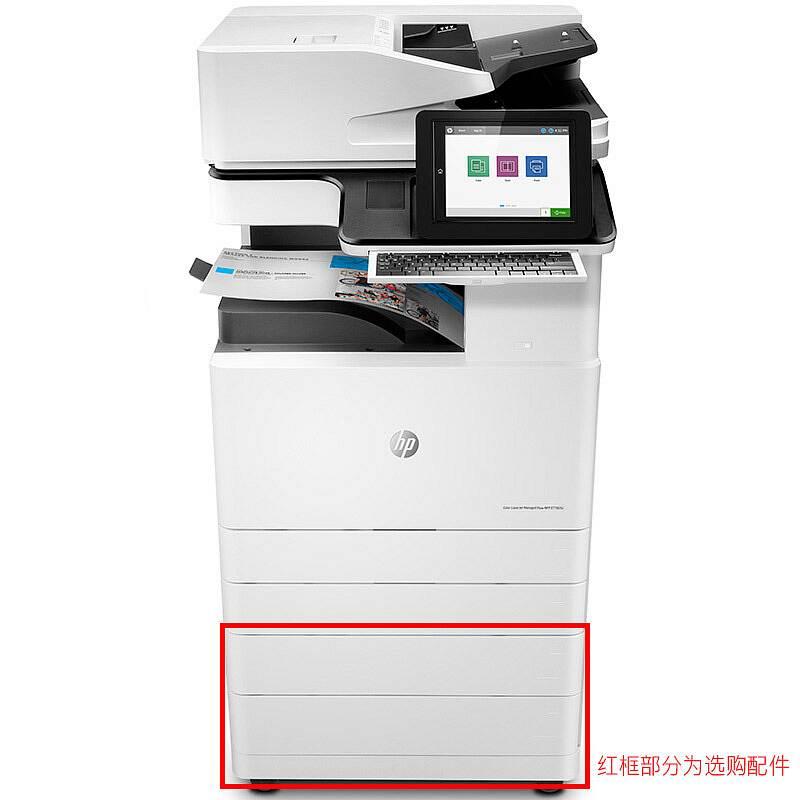 惠普(HP) E77830z 彩色中速复合机A3(复印/打印/扫描)(台)