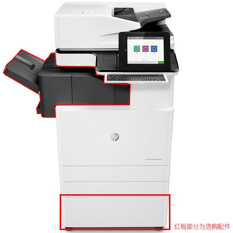 惠普(HP) E87640z 彩色中速复合机A3(复印/打印/扫描)(台)