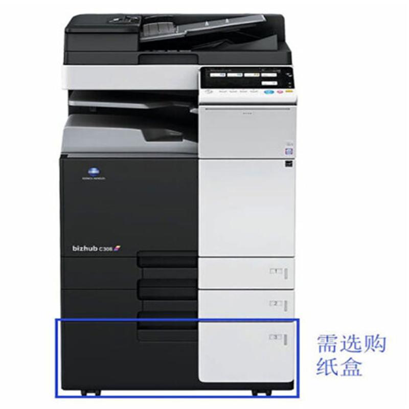 柯尼卡美能达C308彩色复印机标配+FS-534排纸处理器(台)
