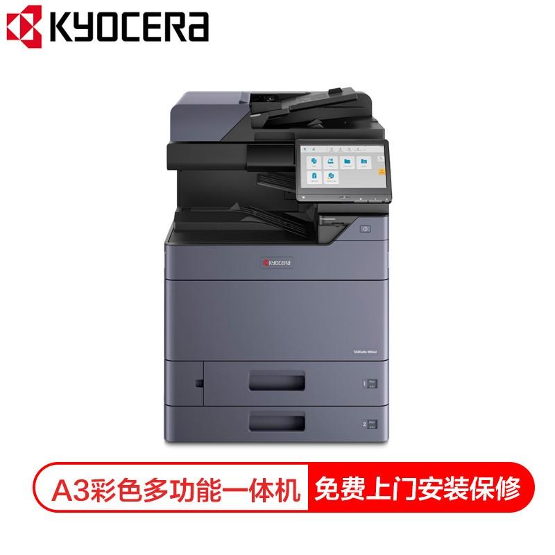 京瓷 Kyocera TASKalfa 2554ci  A3彩色多功能数码复合机  (含输稿器+双纸盒)(台)