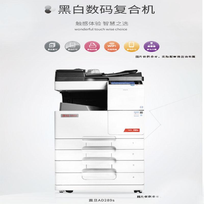 震旦 AURORA AD289S 数码黑白智能复合机扫描打印机多功能复合机(4个纸盒、双面器、4G)(台)