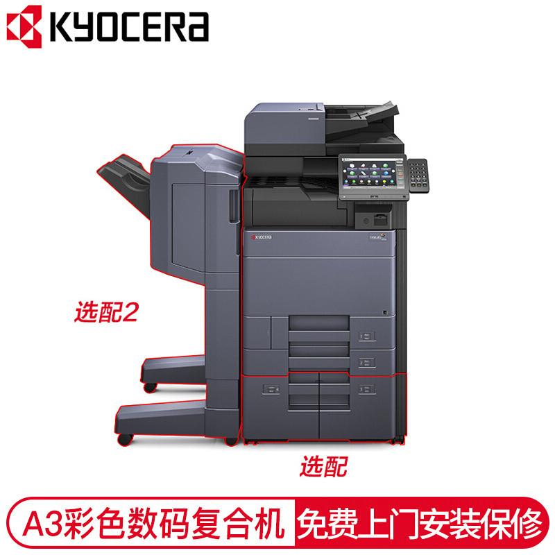 京瓷TASKalfa2553ciA3幅面彩色多功能数码复合机(台)