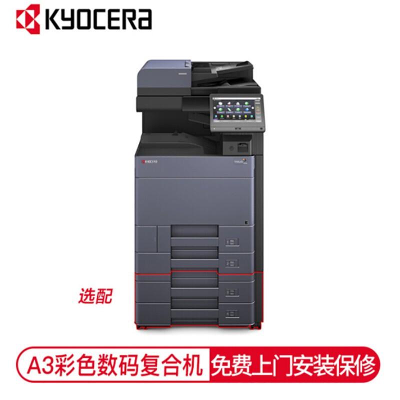 京瓷TASKalfa4053ci黑色A3幅面彩色多功能数码复合机(台)