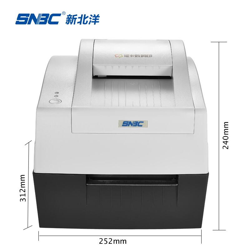 新北洋(SNBC)BST-2008E 身份证证卡双面扫描打印复印一体机(单位:台)