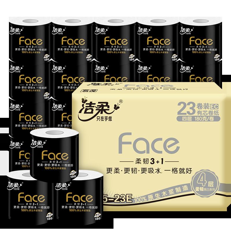 铁通专供洁柔BJ095-23E黑Face无芯卷纸加厚4层180g*23卷(箱)