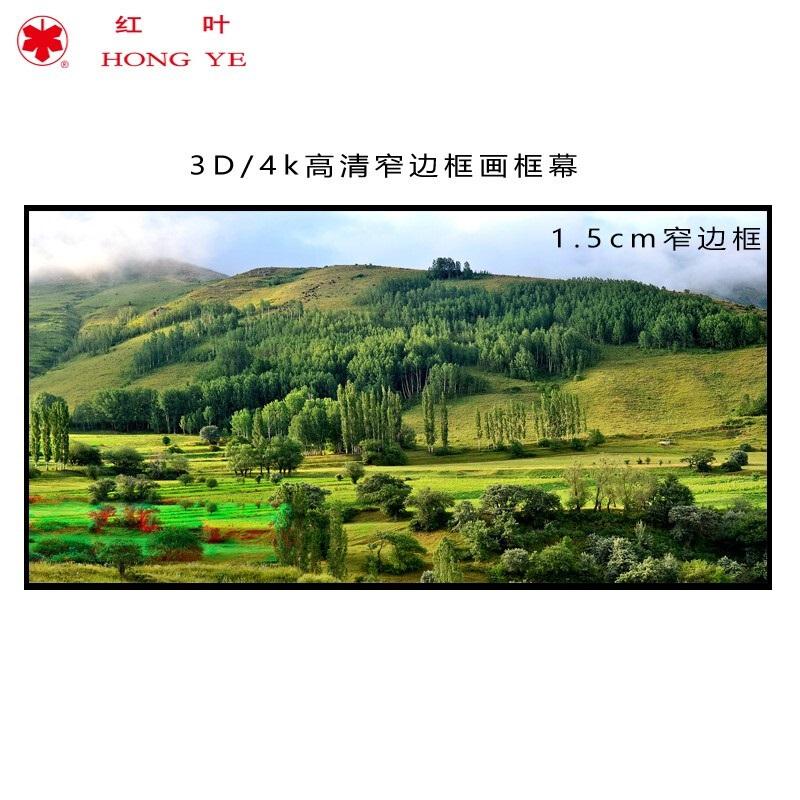 """红叶150""""画框幕比例:16:9(块)"""