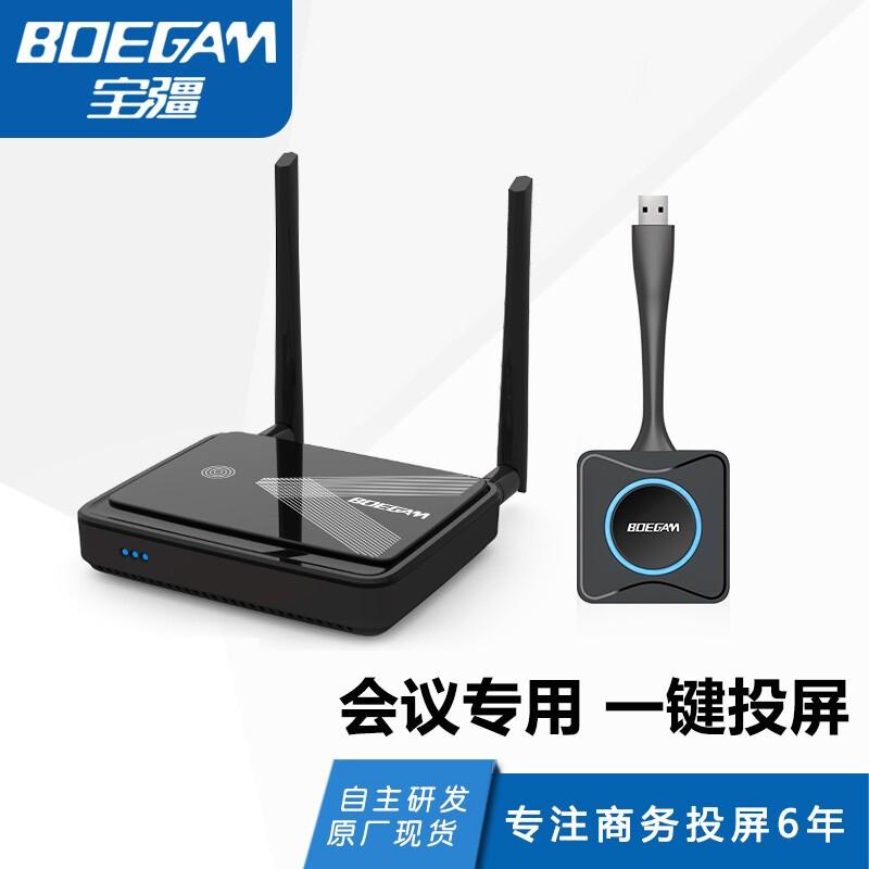 宝疆R001无线投屏器(单分屏强化版+USB发射器套装)(套)