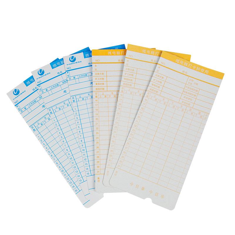 优玛仕 350G 纸卡考勤卡 (单位:包)