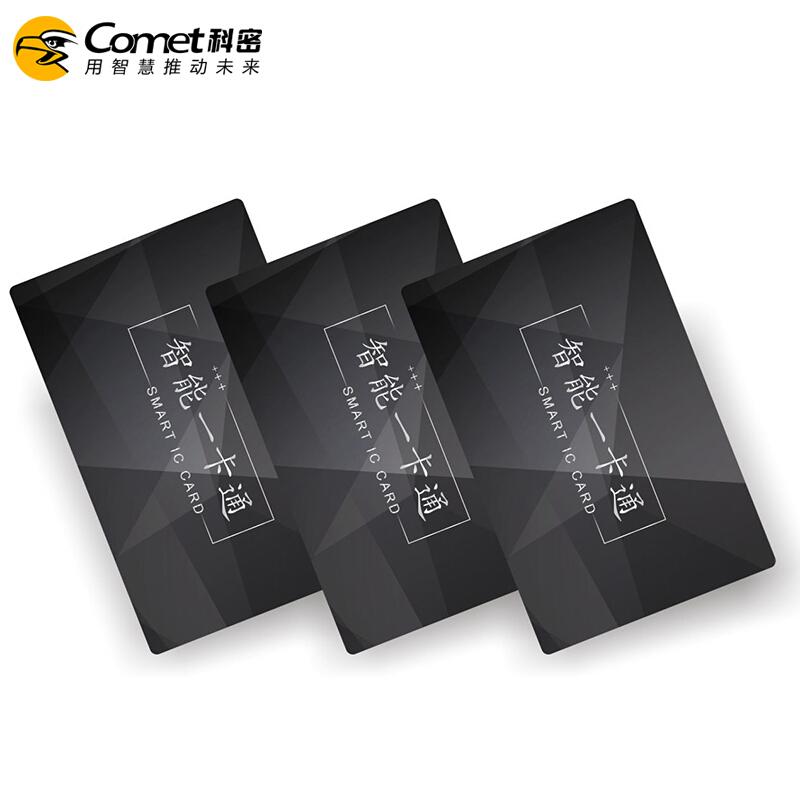 科密 IC考勤卡(100张装) CM-IC黑卡 一卡通 ic卡定制定做(包)