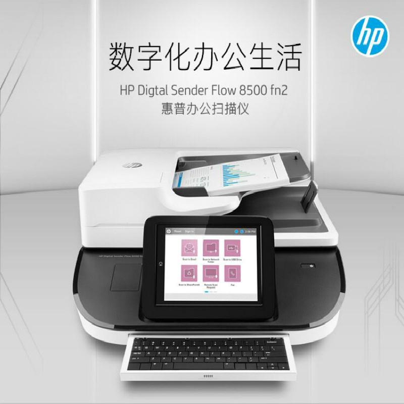 惠普(HP) 8500 fn2 平板式扫描仪A4(台)