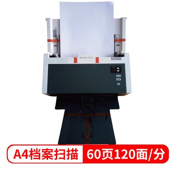 虹光 扫描仪 AV222+ A4办公文件档案票据连续彩色双面高速馈纸 60页120面/分(台)
