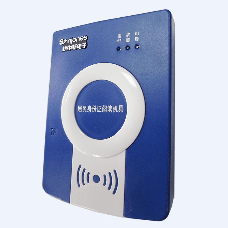 新中新DKQ-A16DZ(USB)身份证阅读器(台)