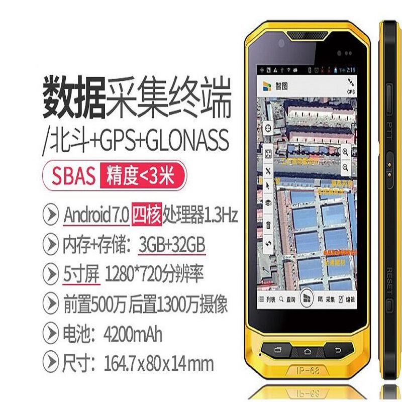 企购优品 S10 智图手持GIS数据采集器(个)